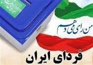 دستورالعملهای بهداشتی برگزاری انتخابات ۱۴۰۰ منتشر شد