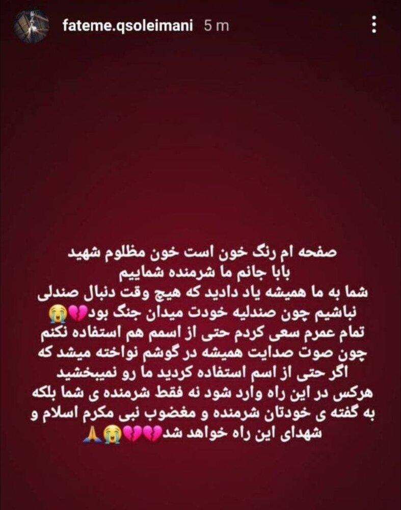 واکنش دختر شهید سلیمانی نسبت به کاندیداتوری خواهرش در انتخابات شورای شهر