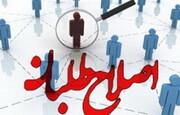 رئیس ستاد جوانان جبهه اصلاحات ایران انتخاب شد