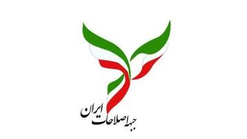 اطلاعیه مهم جبهه اصلاحات ایران پیرامون سامانه رایسنجی اصلاحطلبان (سرا)