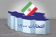 بیانیه حزب ندای ایرانیان در آستانه انتخابات ۱۴۰۰