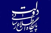 شکایت دولت از دو کانال خبری