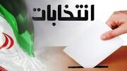 نتایج انتخابات شورای شهر تهران اعلام شد