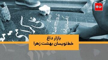 درآمد باورنکردنی خطنویسهای سنگقبر در بهشت زهرا در ایام کرونا / فیلم