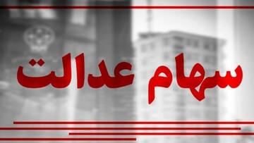 ارزش روز سهام عدالت تا ۲۲ خرداد ۱۴۰۰