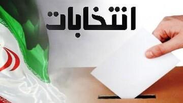 انتشار اسامی جبهه اصلاحات برای انتخابات شورای شهر تهران