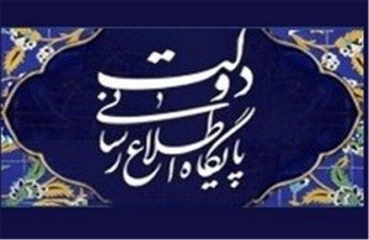 دولت شیوه تشخیص موارد اتهامی از سوی سازمان صداوسیما را به رسمیت نمیشناسد
