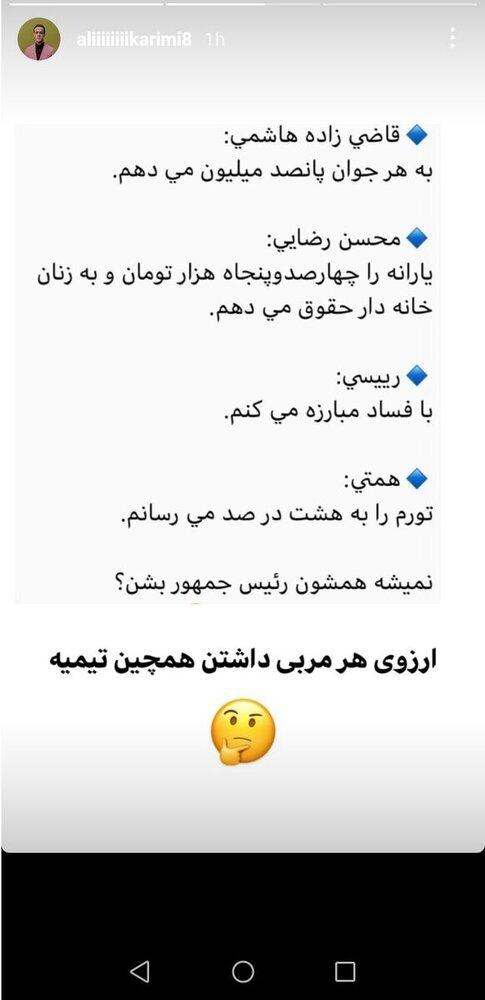 عکس | انتخاب جالب توجه علی کریمی در انتخابات ریاست جمهوری/ ۴ گزینه برای ساختن ترکیب عالی