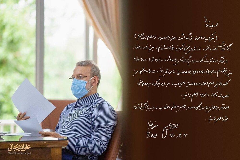 لاریجانی خطاب به شورای نگهبان: تمام دلایل ردصلاحیت من را بدون پرده پوشی، رسمی و عمومی اعلام کنید