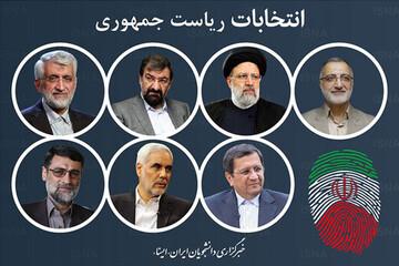 معرفی نامزدهای ریاست جمهوری انتخابات ۱۴۰۰ / عکس