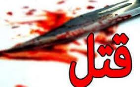 قتل فجیع مرد مشهدی مقابل چشمان همسرش