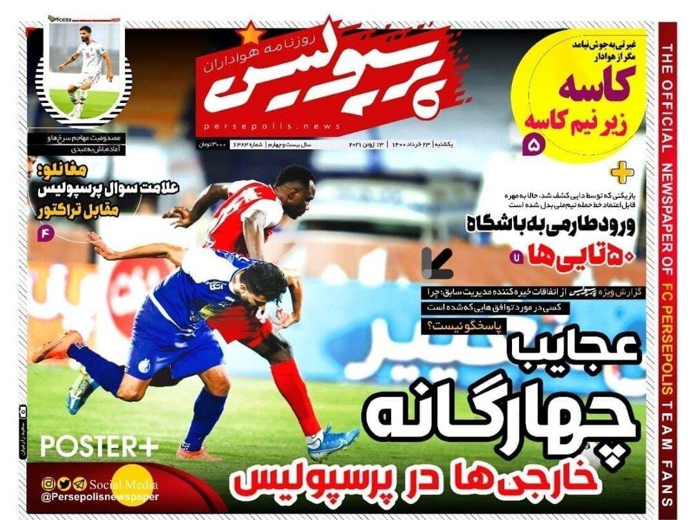 تیتر روزنامههای یکشنبه ۲۳ خرداد ۱۴۰۰ / تصاویر