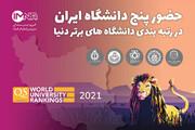 برترین دانشگاههای جهان؛ حضور پنج دانشگاه ایران در رتبه بندی دانشگاه های برتر دنیا / عکس