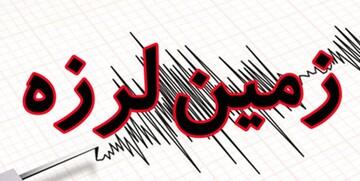 وقوع زلزله ۳.۶ ریشتری در آذربایجانغربی