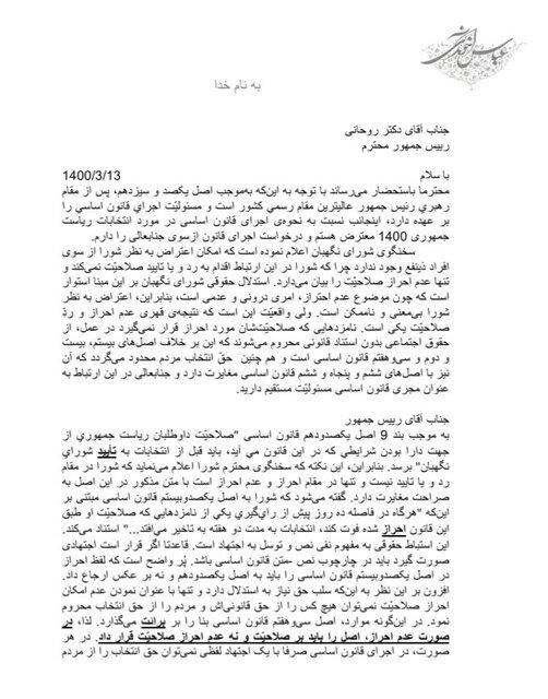 نامه اول آخوندی به رئیسجمهور - صفحه اول