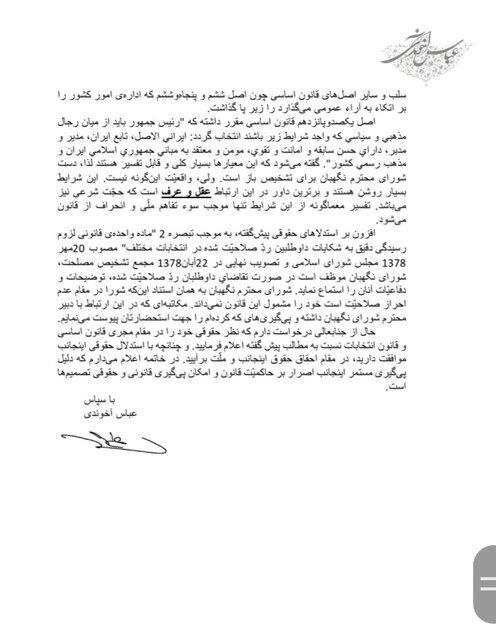 نامه اول آخوندی به رئیسجمهور - صفحه دوم