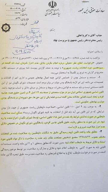 نامه معاونت حقوقی ریاست جمهوری - صفحه اول