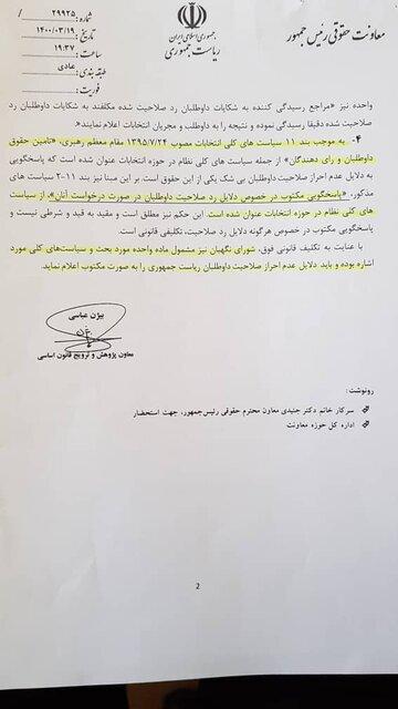 نامه معاونت حقوقی ریاست جمهوری - صفحه دوم