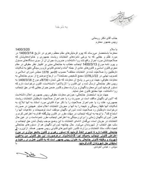 نامه دوم آخوندی به رئیسجمهور