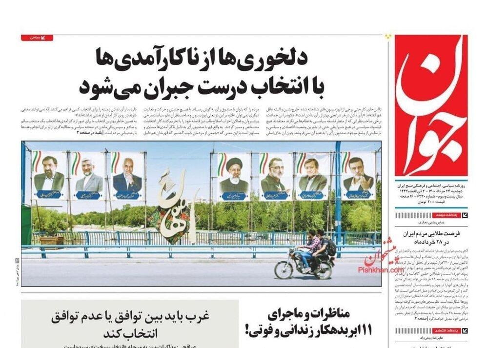 تیتر روزنامههای دوشنبه ۲۴ خرداد ۱۴۰۰ / تصاویر