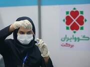 اولین واکسن ایرانی کرونا از امروز توزیع میشود
