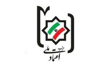 بیانیهی اعلام حمایت حزب اعتمادملی از کاندیداتوری عبدالناصر همتی