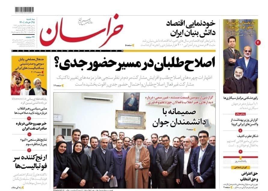 تیتر روزنامههای سهشنبه ۲۵ خرداد ۱۴۰۰ / تصاویر