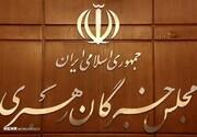 مجلس خبرگان رهبری از مردم برای حضور در انتخابات دعوت کرد