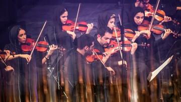 موکول شدن کنسرت آنلاین ارکستر ملی ایران به بعد از انتخابات ۱۴۰۰