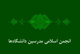 اعلام حمایت انجمن اسلامی مدرسین دانشگاهها از همتی