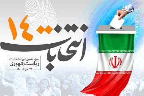 ساعت آغاز و پایان برگزاری انتخابات ۱۴۰۰ اعلام شد