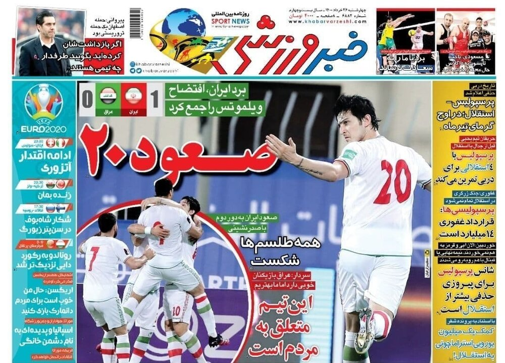 تیتر روزنامههای چهارشنبه ۲۶خرداد ۱۴۰۰ / تصاویر