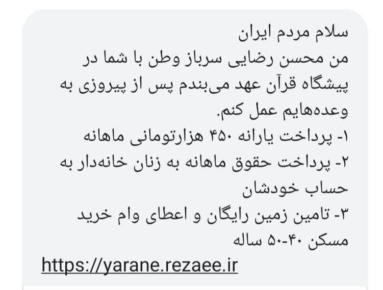 پیامک محسن رضایی به مردم: هم یارانه 450 هزار تومانی می دهم هم زمین رایگان /به وعده هایم عمل می کنم