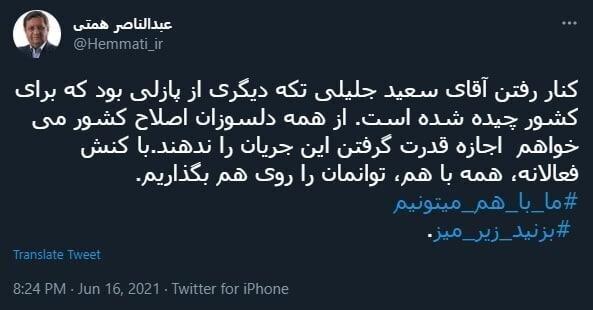واکنش همتی به انصراف سعید جلیلی با هشتگ بزنید زیر میز!