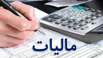 آخرین مهلت ارائه اظهارنامه مالیاتی مودیان صنفی اعلام شد