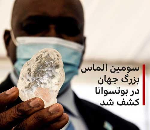 کشف سومین الماس بزرگ جهان / عکس