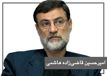 قاضیزاده هاشمی: بیتدبیری در آخرین لحظات دولت هم تمام نمیشود!