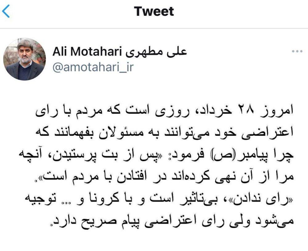 توییت معنادار علی مطهری در روز انتخابات؛ رای اعتراضی پیامصریح دارد!
