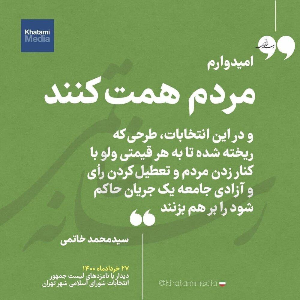 سیدمحمد خاتمی به مردم: همت کنید