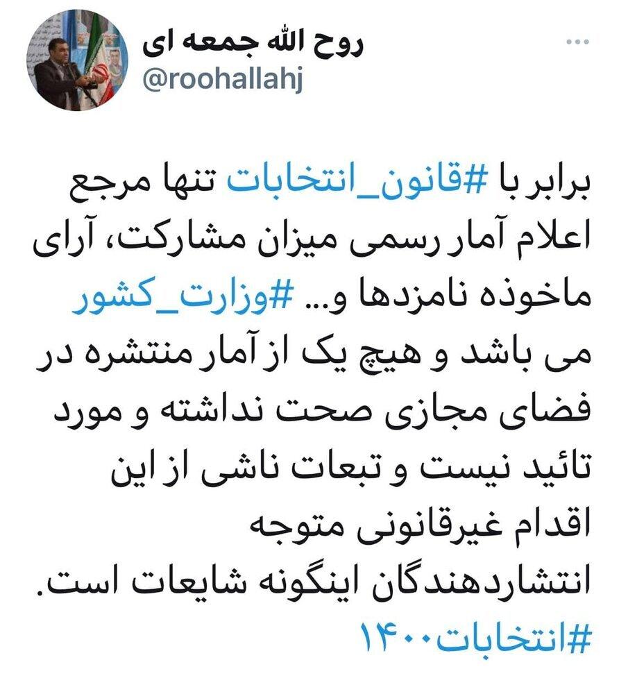 واکنش مشاور وزیر کشور به اعلام میزان مشارکت در انتخابات از سوی خبرگزاری اصولگرا