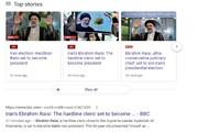 واکنش رسانههای بین المللی به پیروزی ابراهیم رئیسی