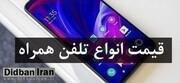 وضعیت قیمت انواع گوشی موبایل بعد از اعلام نتایج انتخابات