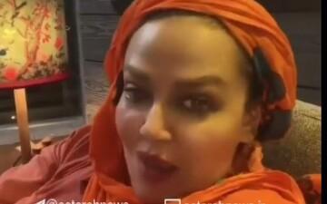 سوتی عجیب بهاره رهنما در فضای مجازی سوژه شد / فیلم