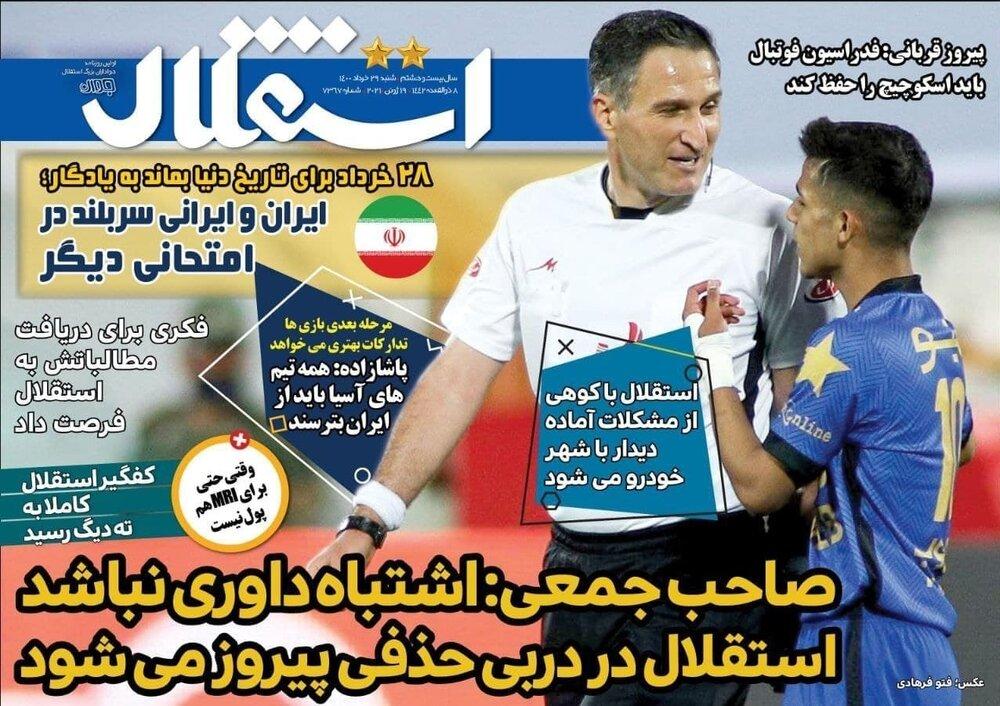 تیتر روزنامههای شنبه ۲۹ خرداد ۱۴۰۰ / تصاویر