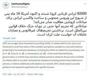 ستاد حقوق بشر به ادعای آمریکا واکنش نشان داد