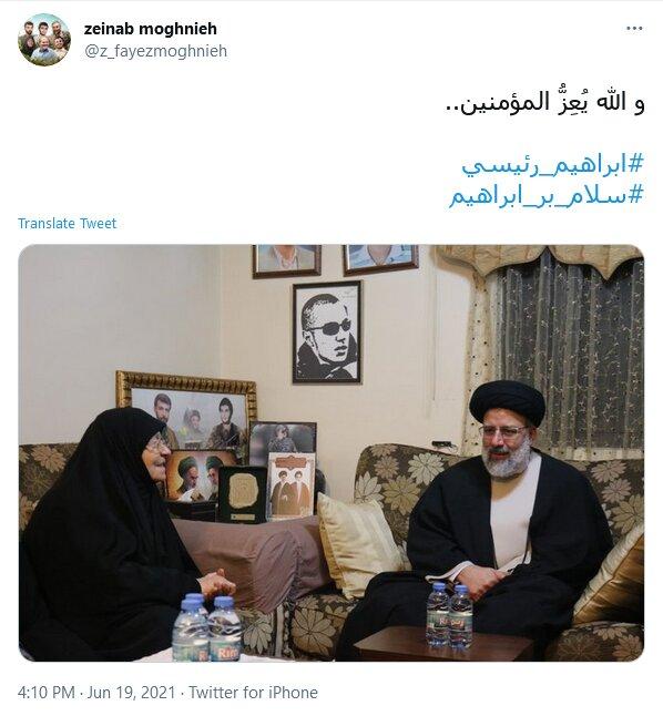 تبریک توئیتری دختر عماد مغنیه به آیت الله رئیسی