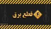 علت قطع برق ورزشگاه آزادی در بازی استقلال و پدیده مشخص شد