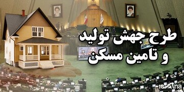 موافقت نمایندگان مجلس با اصلاح طرح جهش تولید و تأمین مسکن