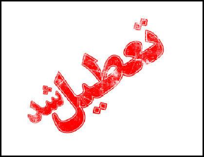 ادارات ۴ شهرستان خوزستان فردا سهشنبه تعطیل هستند