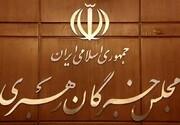 صحت انتخابات میان دوره ای مجلس خبرگان رهبری تایید شد